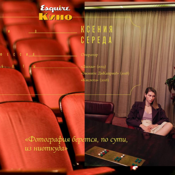 Interview with Ksenia Sereda on Esquire