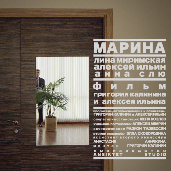 Short film Marina released on piligrim fund platform. DP Evgeny Kozlov